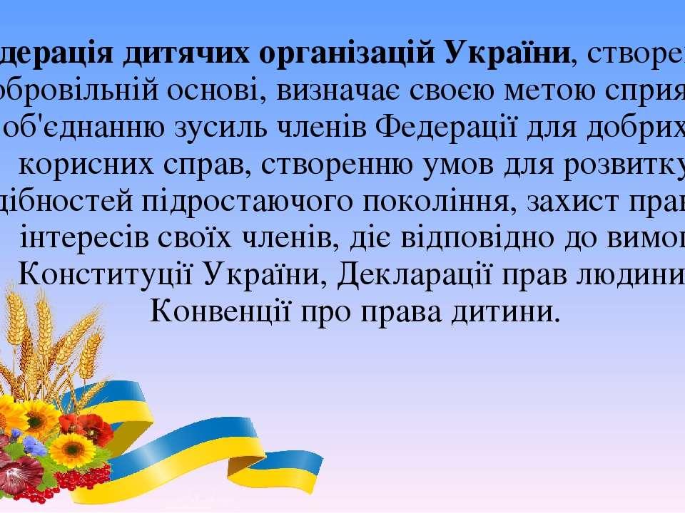 Федерація дитячих організацій України, створена на добровільній основі, визна...