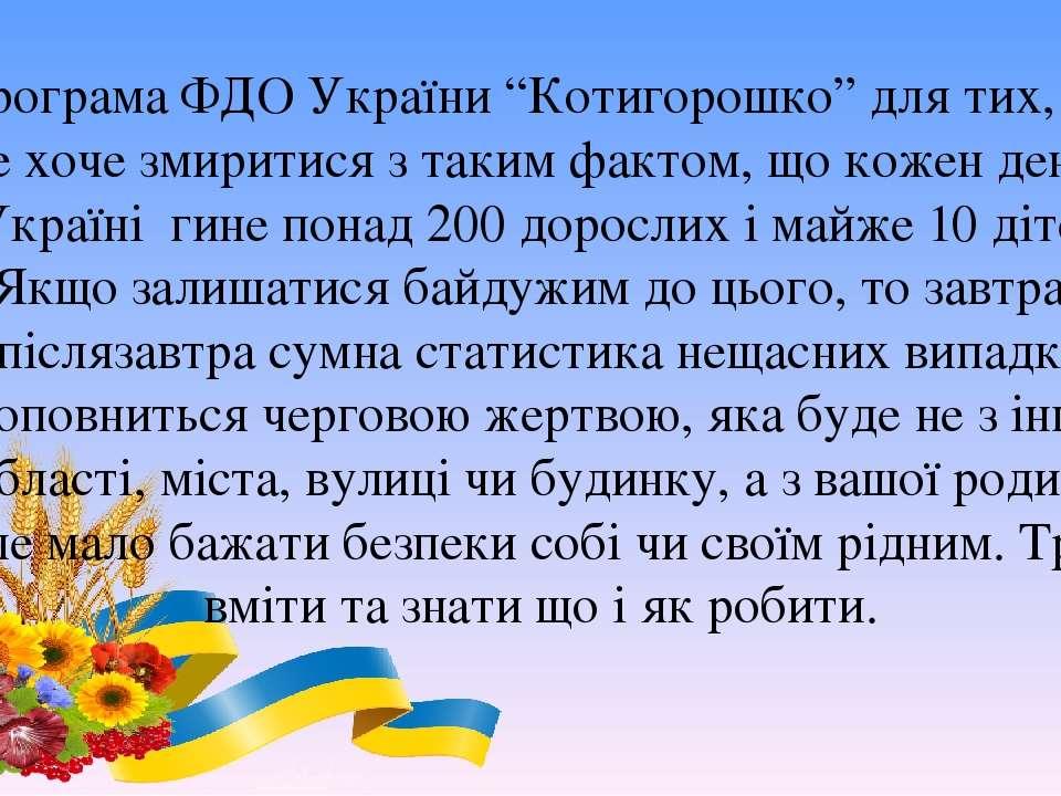 """Програма ФДО України """"Котигорошко"""" для тих, хто не хоче змиритися з таким фак..."""