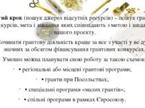 Другий крок(пошук джерел відсутніх ресурсів) – пошук грантових конкурсів, ме...