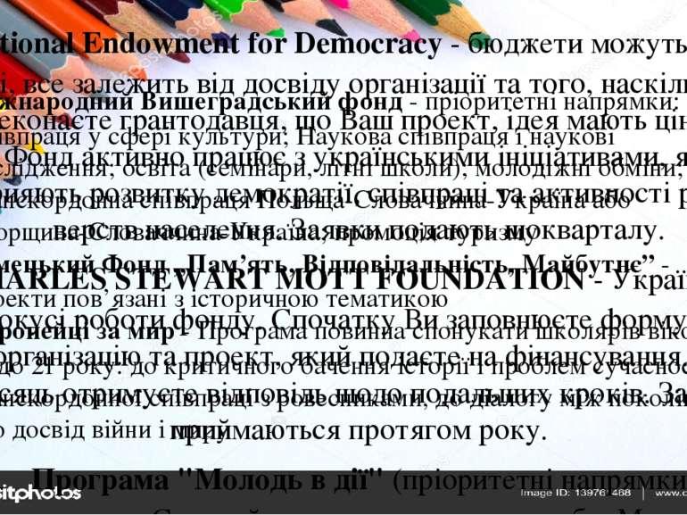 National Endowment for Democracy- бюджети можуть бути різні, все залежить ві...
