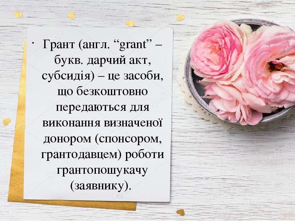 """Грант (англ. """"grant"""" – букв. дарчий акт, субсидія) – це засоби, що безкоштовн..."""