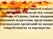 Першою умовою ефективності соціалізації є налагодження взаємодії між членами ...