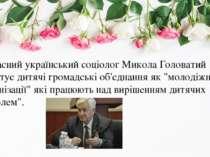Сучасний український соціолог Микола Головатий трактує дитячі громадські об'є...
