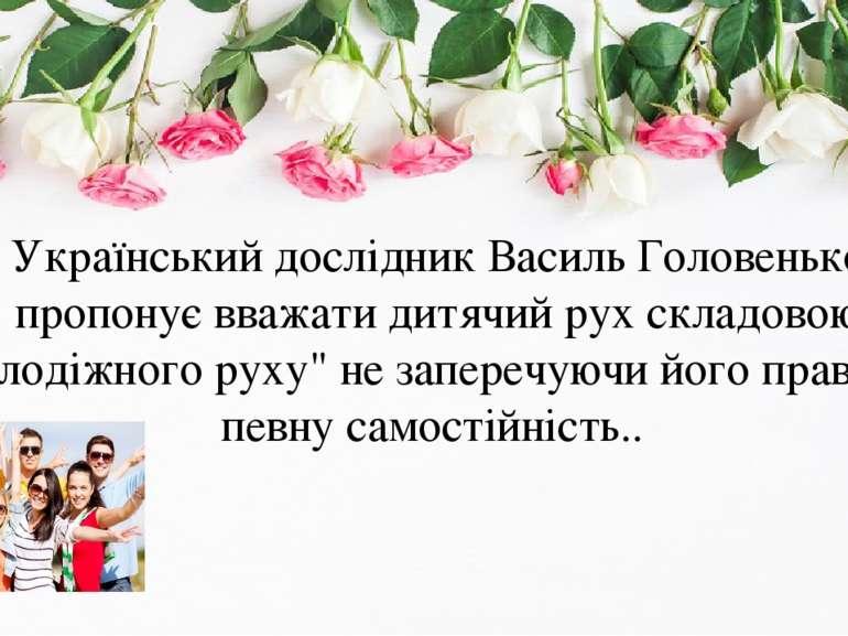 Український дослідник Василь Головенько пропонує вважати дитячий рух складово...