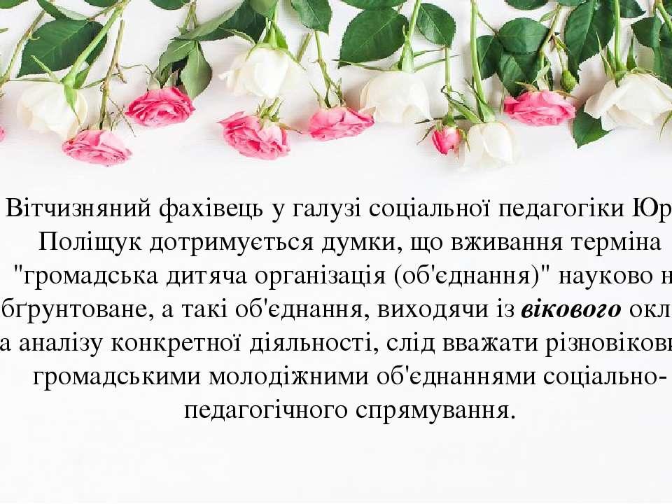 Вітчизняний фахівець у галузі соціальної педагогіки Юрій Поліщук дотримується...