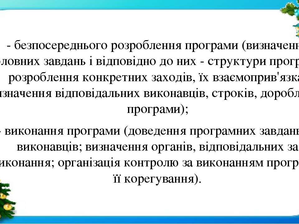 - безпосереднього розроблення програми (визначення головних завдань і відпові...
