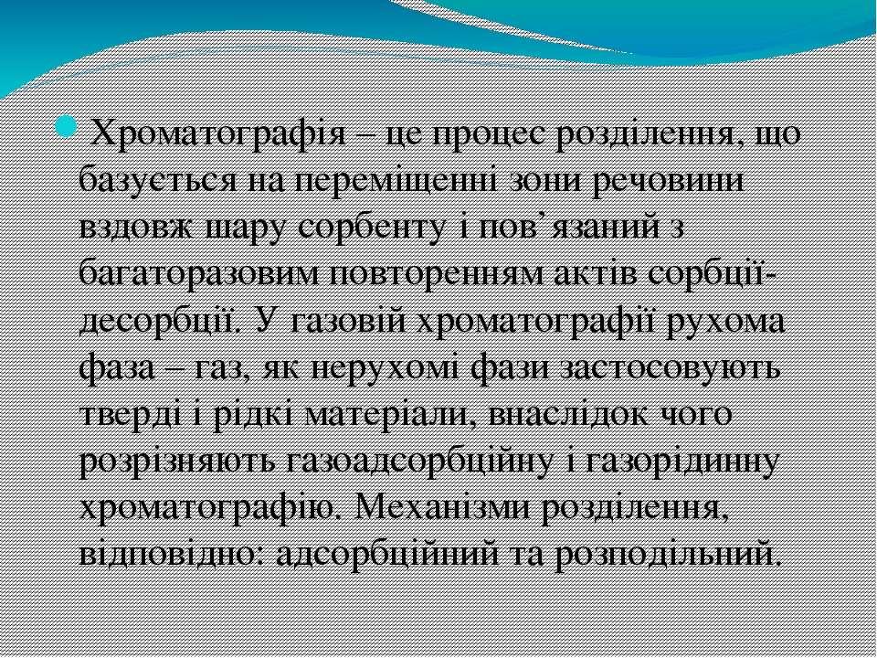 Хроматографія – це процес розділення, що базується на переміщенні зони речови...