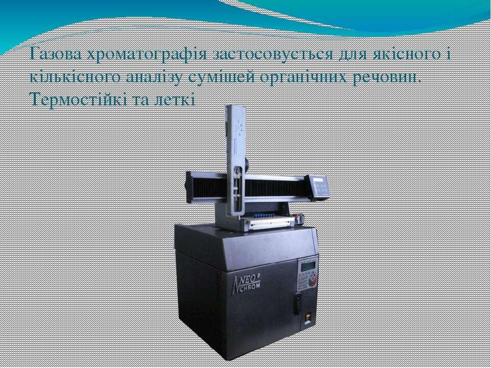 Газова хроматографія застосовується для якісного і кількісного аналізу суміше...
