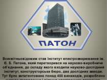 Всесвітньовідомим став Інститут електрозварювання ім. Є. Б. Патона, який пере...