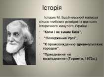 Історія Історик М. Брайчевський написав кілька глибоких розвідок із давнього ...