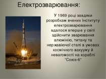 Електрозварювання: У 1969 році завдяки розробкам вчених Інституту електрозвар...