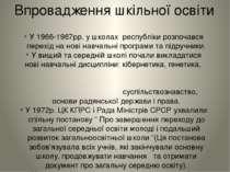 Впровадження шкільної освіти У 1966-1967рр. у школах республіки розпочався пе...