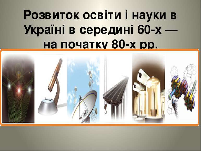 Розвиток освіти і науки в Україні в середині 60-х — на початку 80-х рр.
