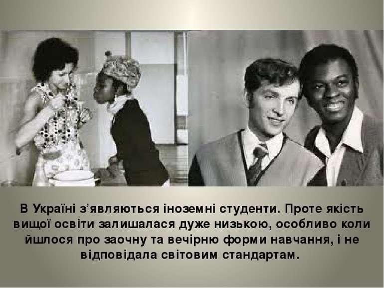 В Україні з'являються іноземні студенти. Проте якість вищої освіти залишалася...