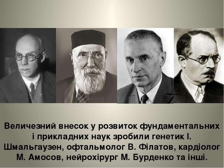 Величезний внесок у розвиток фундаментальних і прикладних наук зробили генети...