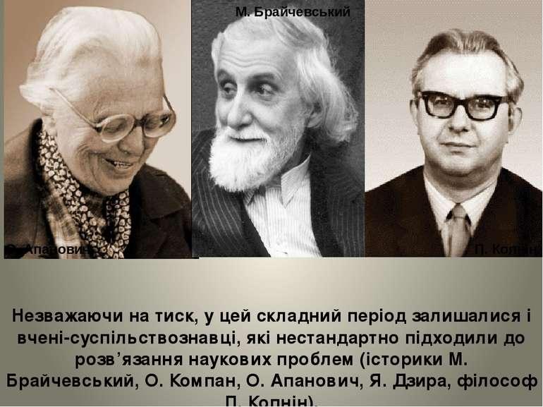Незважаючи на тиск, у цей складний період залишалися і вчені-суспільствознавц...