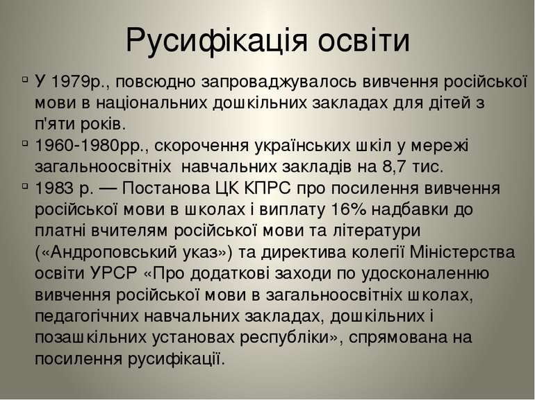 Русифікація освіти У 1979р., повсюдно запроваджувалось вивчення російської мо...