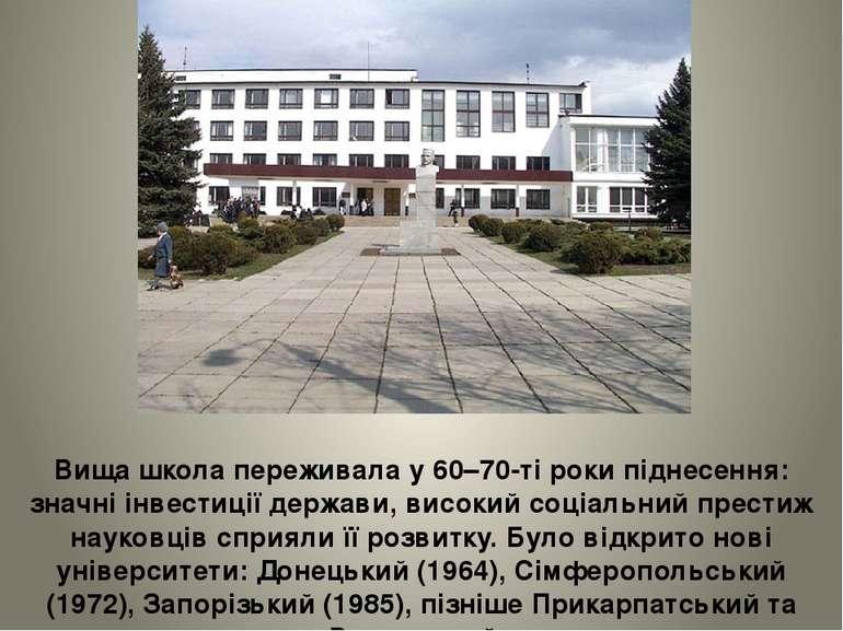 Вища школа переживала у 60–70-ті роки піднесення: значні інвестиції держави, ...