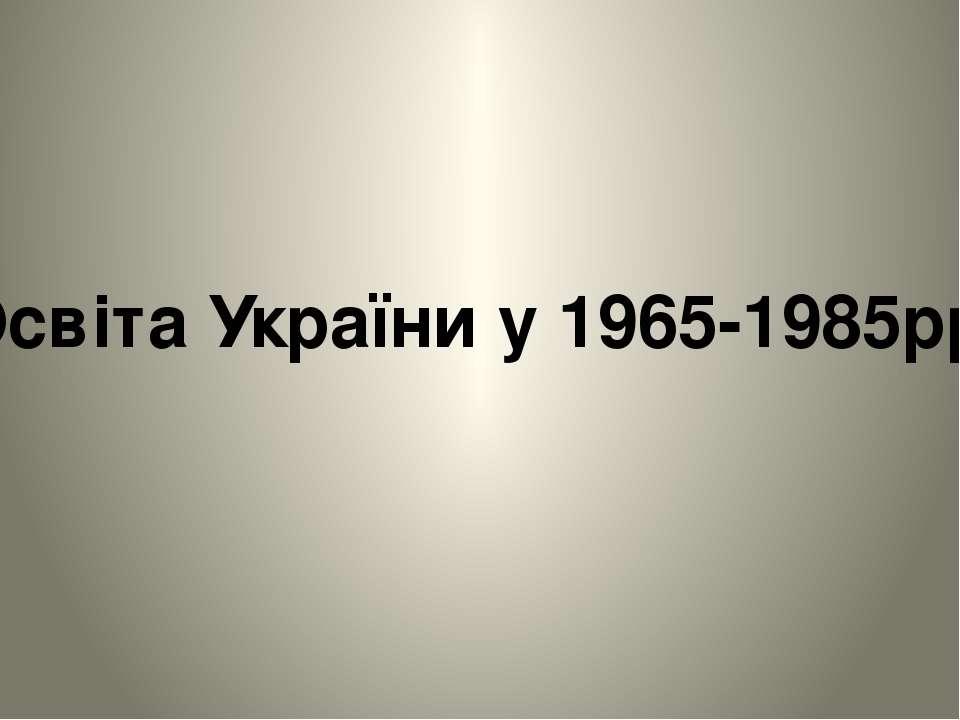 Освіта України у 1965-1985рр.