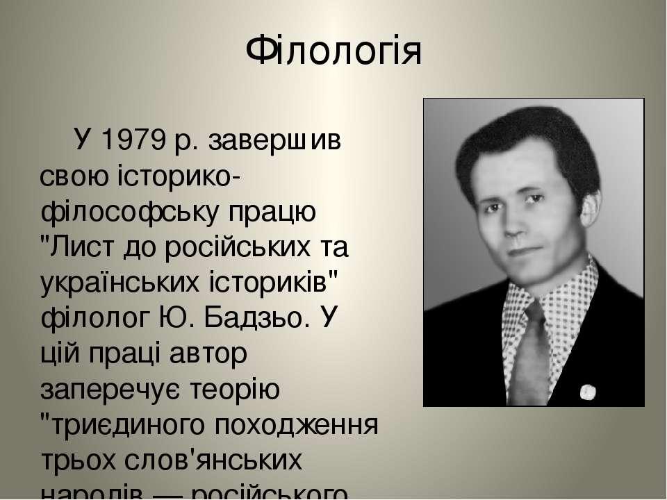 """Філологія  У 1979 р. завершив свою історико-філософську працю """"Лист до росій..."""