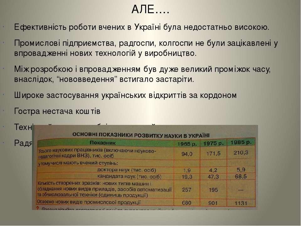 АЛЕ…. Ефективність роботи вчених в Україні була недостатньо високою. Промисло...
