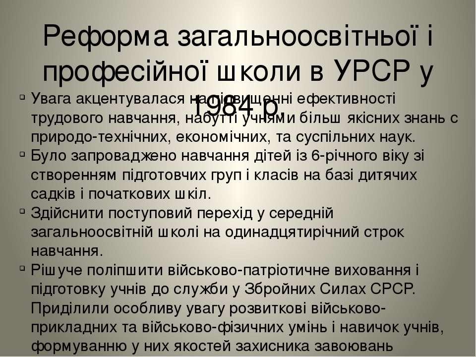 Реформа загальноосвітньої і професійної школи в УРСР у 1984 р. Увага акцентув...