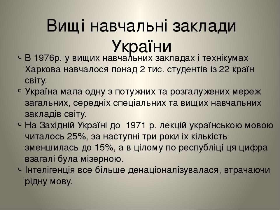 Вищі навчальні заклади України В 1976р. у вищих навчальних закладах і техніку...