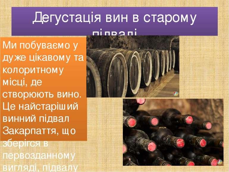 Дегустація вин в старому підвалі Ми побуваємо у дуже цікавому та колоритному ...