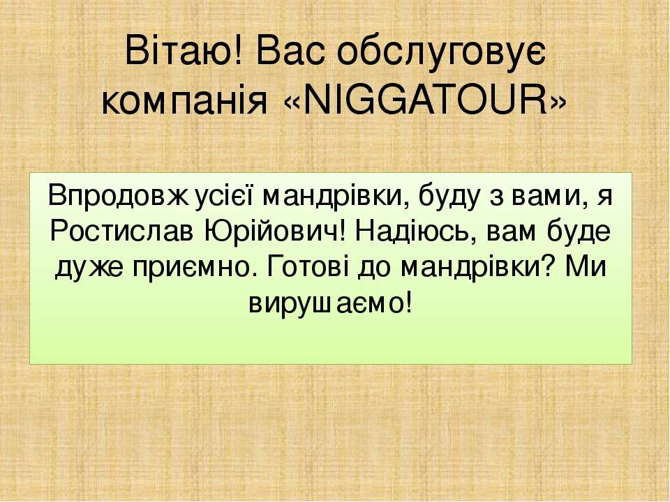 Вітаю! Вас обслуговує компанія «NIGGATOUR» Впродовж усієї мандрівки, буду з в...