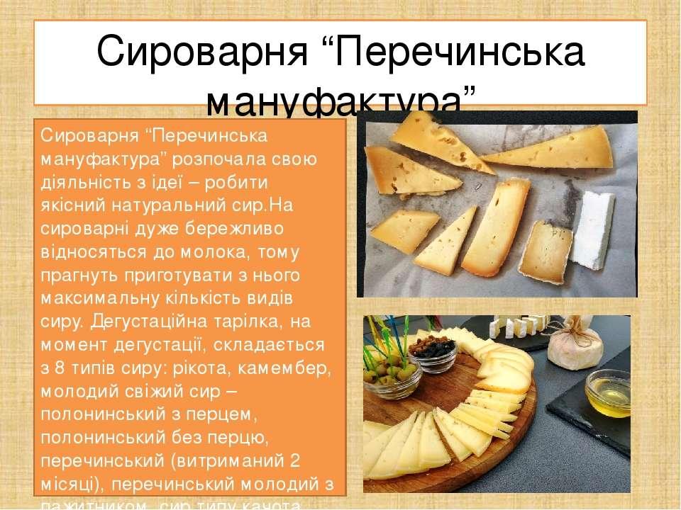"""Сироварня """"Перечинська мануфактура"""" Сироварня """"Перечинська мануфактура"""" розпо..."""