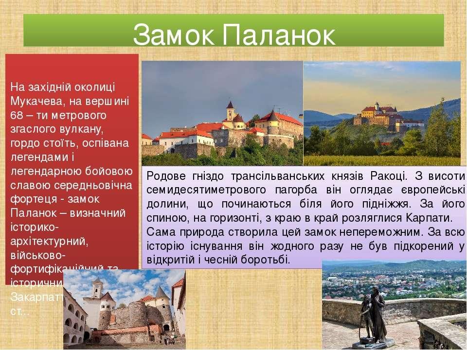 Замок Паланок На західній околиці Мукачева, на вершині 68 – ти метрового згас...