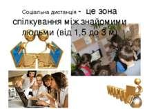 Соціальна дистанція - це зона спілкування між знайомими людьми (від 1,5 до 3 м)