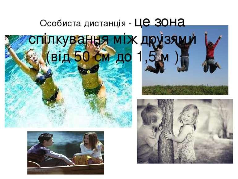 Особиста дистанція - це зона спілкування між друзями (від 50 см до 1,5 м )