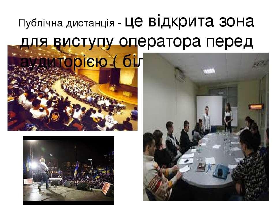 Публічна дистанція - це відкрита зона для виступу оператора перед аудиторією ...