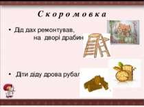 С к о р о м о в к а Дід дах ремонтував, на дворі драбину мав. Діти діду дрова...