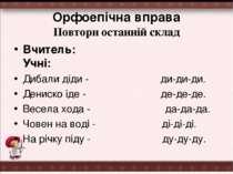 Орфоепічна вправа Повтори останній склад Вчитель: Учні: Дибали діди - ди-ди-д...