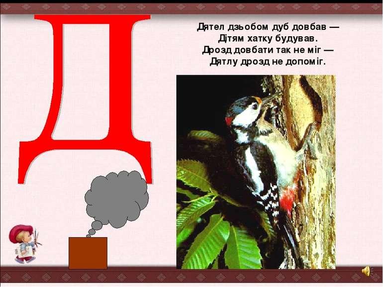 Дятел дзьобом дуб довбав — Дітям хатку будував. Дрозд довбати так не міг — Дя...