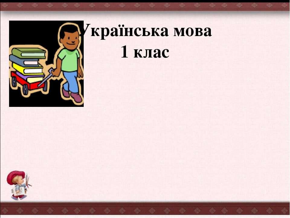 Українська мова 1 клас