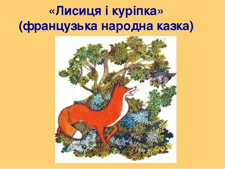 «Лисиця і куріпка» (французька народна казка)