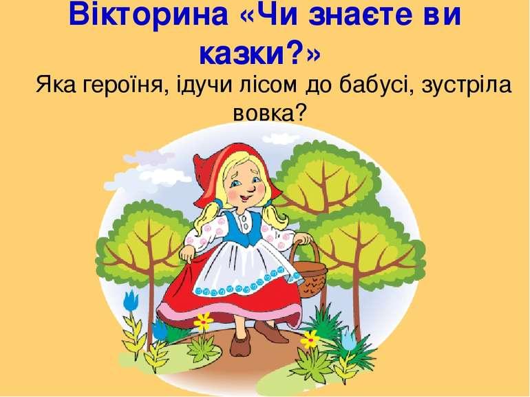 Вікторина «Чи знаєте ви казки?» Яка героїня, ідучи лісом до бабусі, зустріла ...