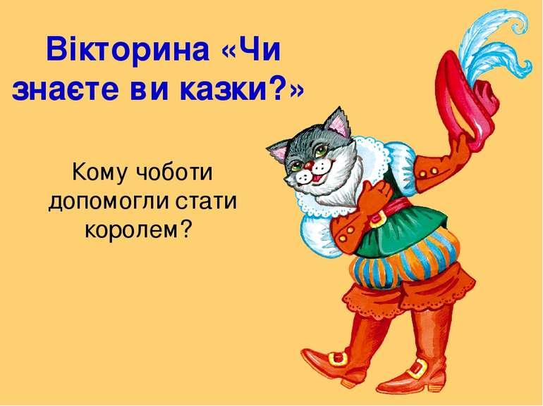 Вікторина «Чи знаєте ви казки?» Кому чоботи допомогли стати королем?