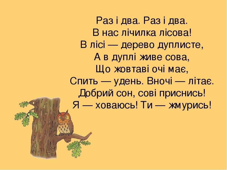 Раз і два. Раз і два. В нас лічилка лісова! В лісі — дерево дуплисте, А в дуп...