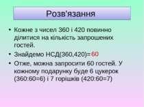 Розв'язання Кожне з чисел 360 і 420 повинно ділитися на кількість запрошених ...