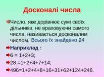 Досконалі числа Число, яке дорівнює сумі своїх дільників, не враховуючи самог...