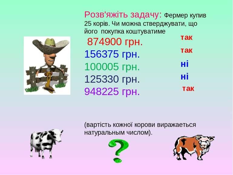 Розв'яжіть задачу: Фермер купив 25 корів. Чи можна стверджувати, що його поку...