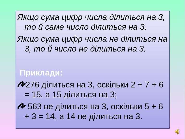 Якщо сума цифр числа ділиться на 3, то й саме число ділиться на 3. Якщо сума ...