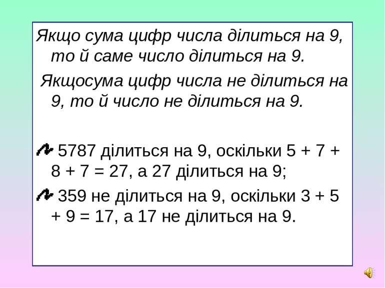 Якщо сума цифр числа ділиться на 9, то й саме число ділиться на 9. Якщосума ц...