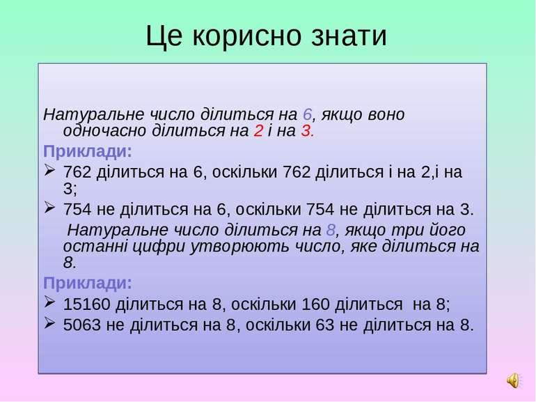 Це корисно знати Натуральне число ділиться на 6, якщо воно одночасно ділиться...