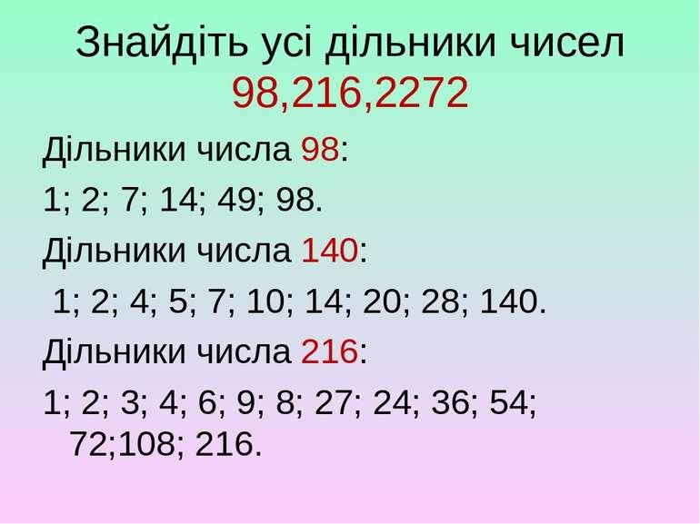Знайдіть усі дільники чисел 98,216,2272 Дільники числа 98: 1; 2; 7; 14; 49; 9...