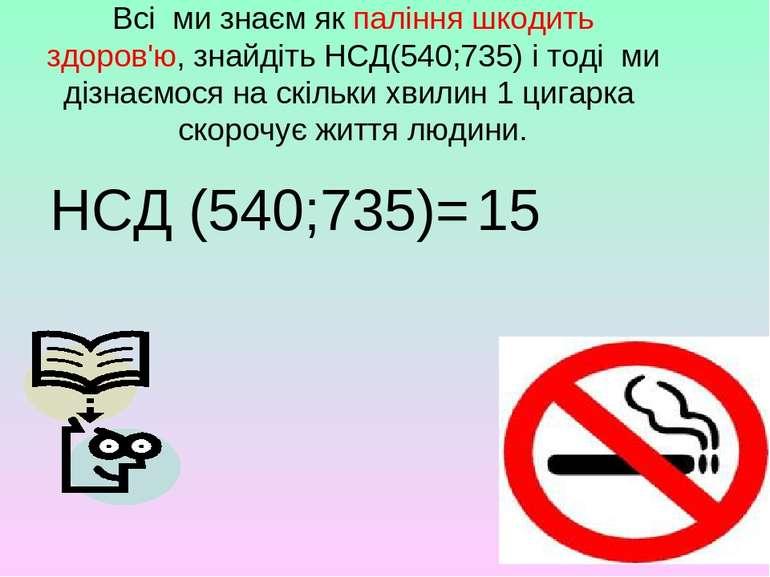 Всі ми знаєм як паління шкодить здоров'ю, знайдіть НСД(540;735) і тоді ми діз...